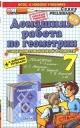 Домашняя работа по геометрии 7 кл к учебнику Атанасяна